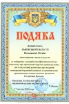 03a-prysiaznyi-perekladach-k-litwin