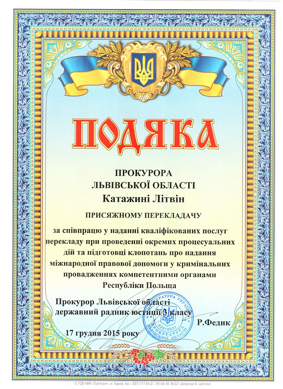 000a-prysiaznyi-perekladach-K-Litwin.jpg